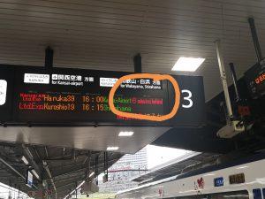 Zugverspätung in Japan